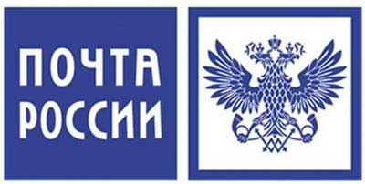 Отправка почтой России