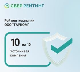 СБЕР рейтинг компании ТАУКОМ